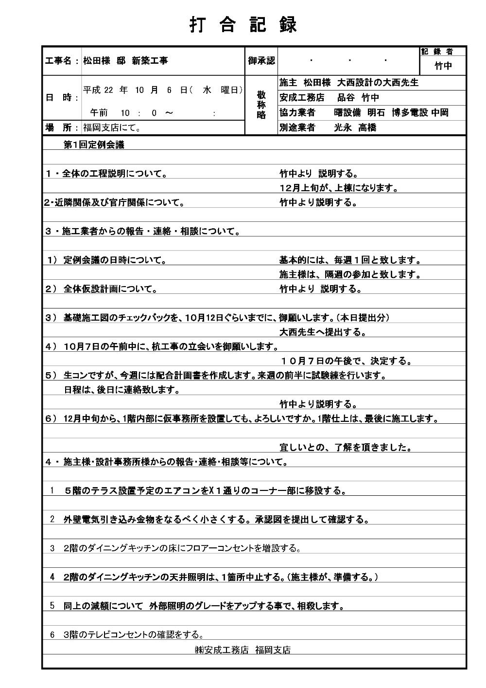 定例会議議事録 -       Welcome to    松田 様 邸 新築工事